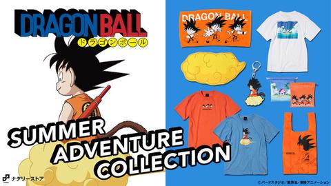 元祖「ドラゴンボール」にフィーチャー! 懐かしデザインの「80'sコレクション」ZOZOTOWNで予約受付中