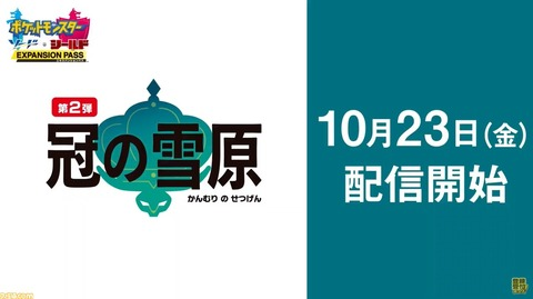 『ポケモン ソード・シールド』追加DLC第2弾「冠の雪原」10月23日(金)配信決定!
