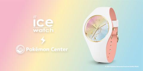 「ポケモン×アイスウォッチ」文字盤にピカチュウがデザイン♪ 限定コラボ腕時計発売