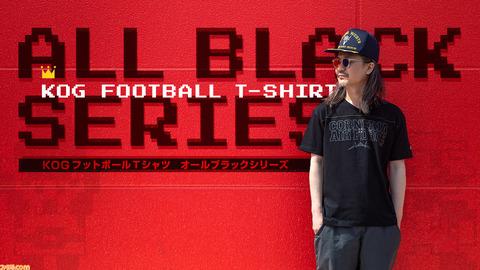 """大人のゲームTシャツ""""KOGフットボールTシャツ オールブラックシリーズ""""発売。"""