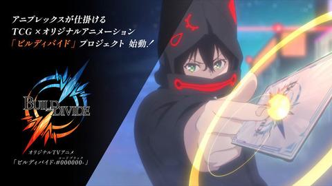 アニプレックスがカードゲーム業界に参入!初のTCG×オリジナルアニメ『ビルディバイド』始動