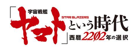 「宇宙戦艦ヤマト」2199&2202の特別総集編が劇場上映へ 新作カットと新録ナレーションでリビルド