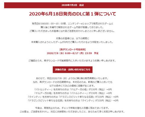 Switch「ナムコット コレクション」配信ミスの対応を発表
