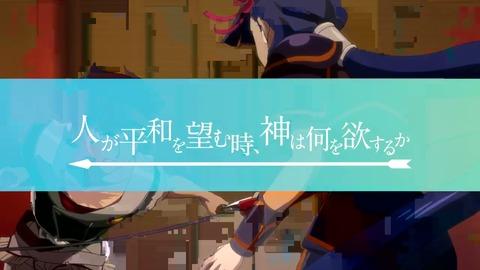 TVアニメ『バック・アロウ』次回予告:第16話「人が平和を望む時、神は何を欲するか」