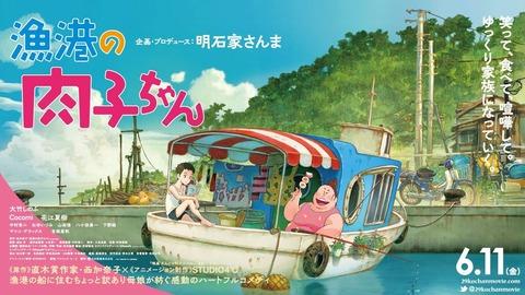 劇場アニメ映画『漁港の肉子ちゃん』 予告