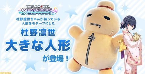 『シャニマス』杜野凛世が肌身離さず持ち歩いている人形がビッグサイズで登場。