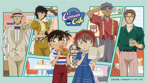 """「名探偵コナン」最新カフェは""""アメリカのレトロダイナー""""をイメージ! ビジュアル、メニュー、グッズに注目"""