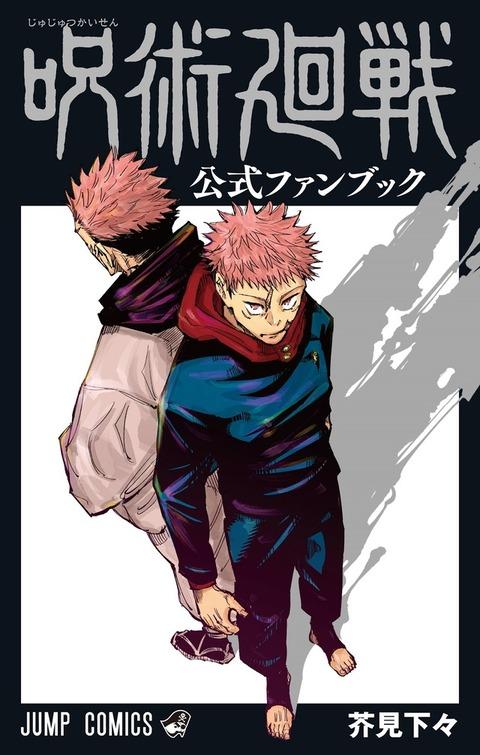 「呪術廻戦」最新15巻 初回発行部数150万部! シリーズ累計3,600万部突破! 初の公式ファンブックも発売