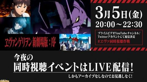 『ヱヴァンゲリヲン新劇場版:序』同時視聴イベントが本日(3/5)20時より開催。