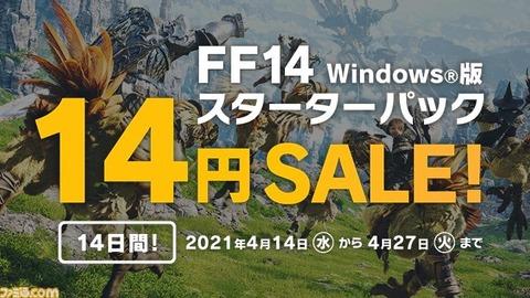 『FF14』PC版スターターパックが14日間限定で14円となるセールが開催中。