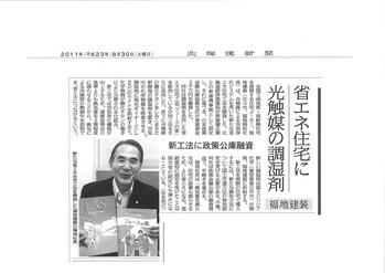 北海道新聞(平成23年8月30日)