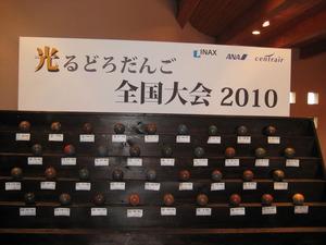 2010秋 087