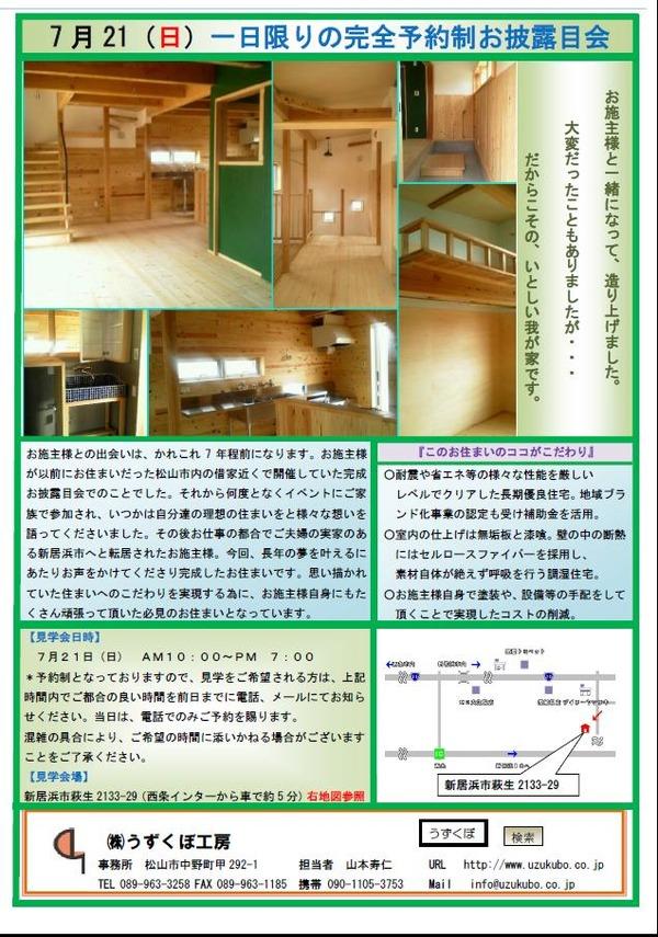 新居浜K邸見学会