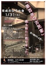 小澤邸完成見学会チラシ表2