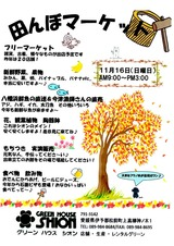 田んぼマーケット2014