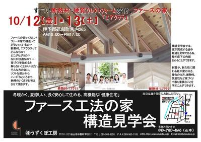 松村邸構造見学会チラシ3