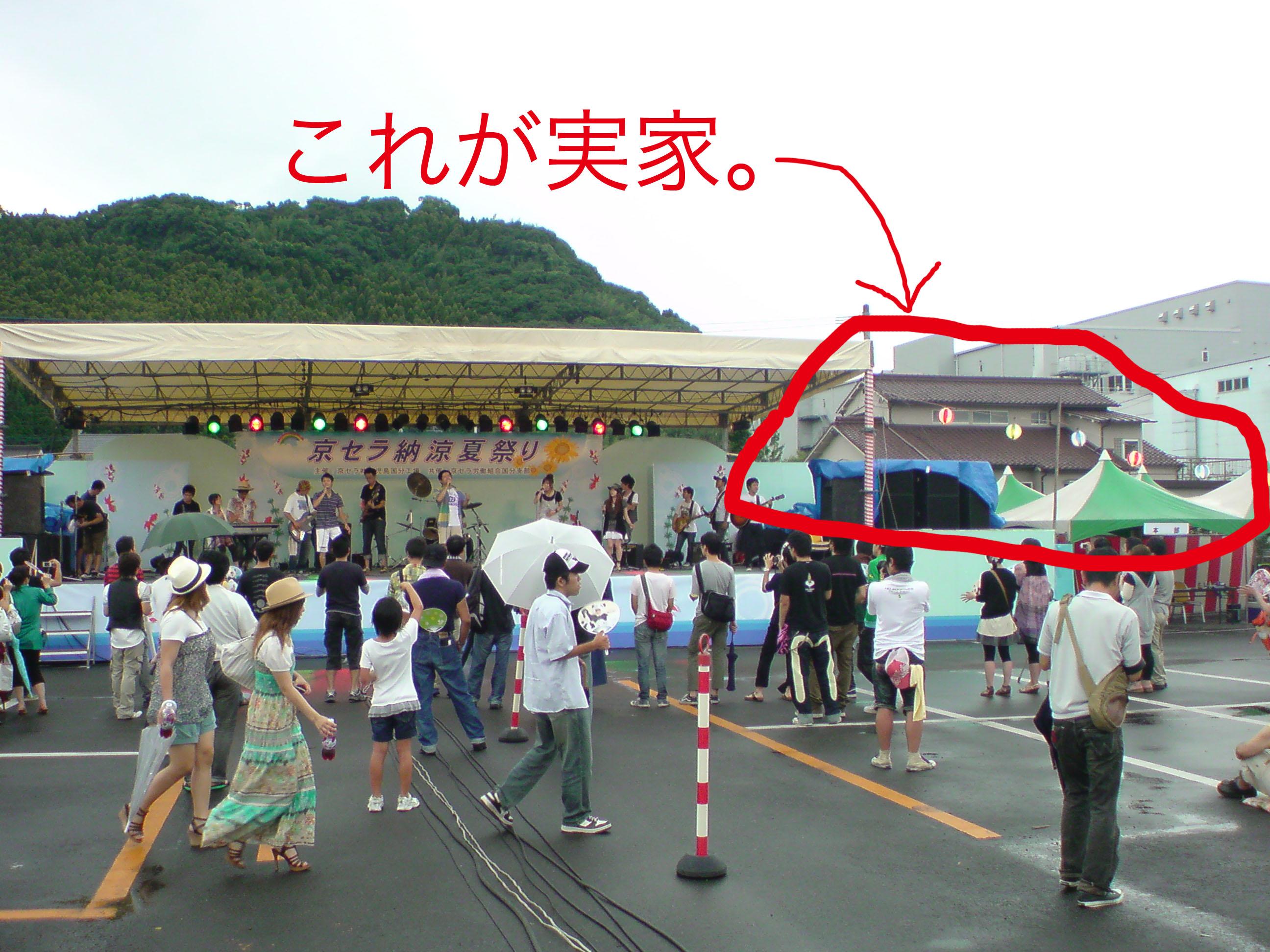 ボルボな人生:国分京セラ夏祭り