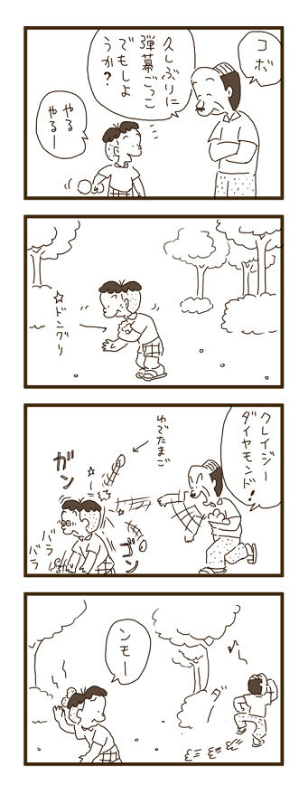 コボちゃんの画像 p1_35