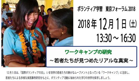 2018東京フォーラム開催チラシ