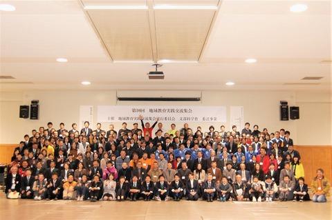 愛媛地域教育交流集会(集合写真)17年12月