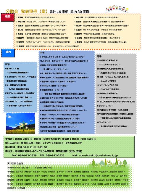 第11回愛媛地域実践交流集会(18年12月)2