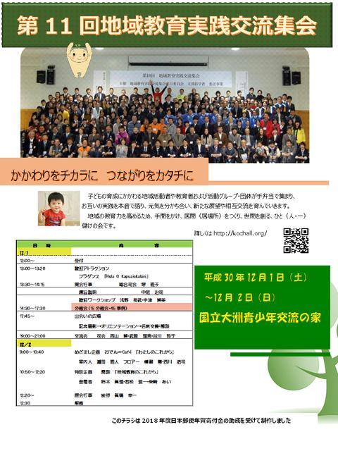第11回愛媛地域実践交流集会(18年12月)