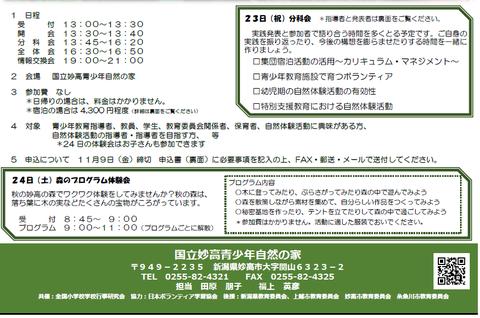 妙高フォーラム(ブログ用)3