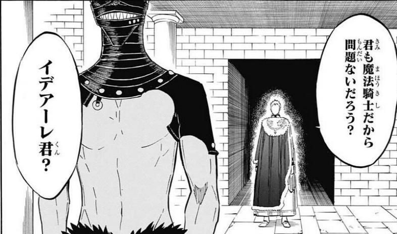 ブラッククローバー ネタバレ133話の考察まとめ「王撰騎士団結成」
