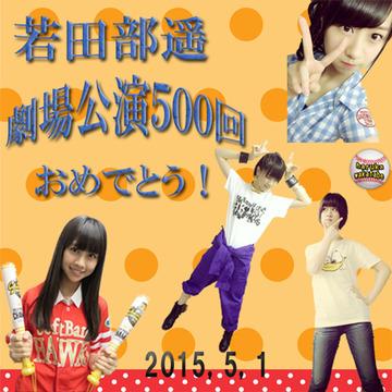 若田部500