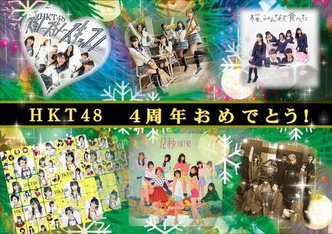 HKT4周年