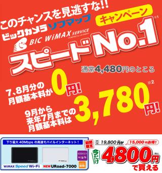 wi-max.png