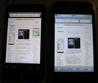 iPhone3GS & Aria.jpg