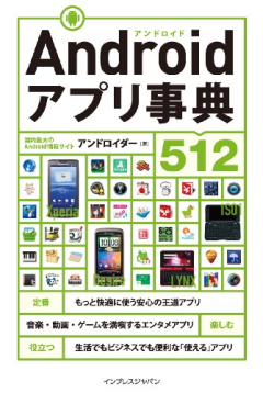 Androidアプリ事典512.png