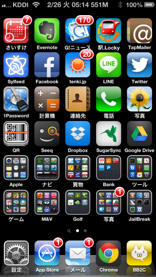 iPhone5 JB.png