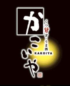 kakoiya.jpg