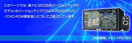 CNDV-R3200H-F.png