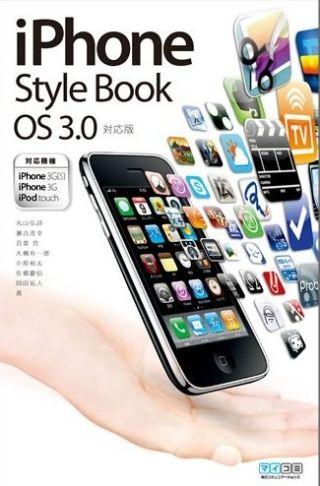 iPhone style book.jpg