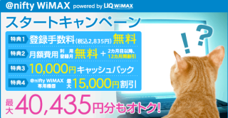 nifty WiMAX Flat.png