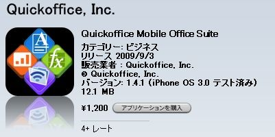 Quickoffice.jpg
