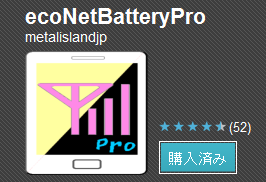 ecoNetBatteryPro.png