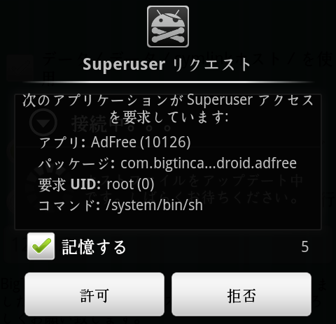 snap20120121_141432.png