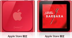 iPod nano.png