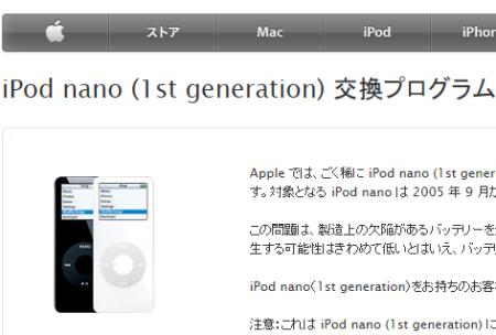 iPad nano.png