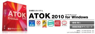 ATOK2010.png