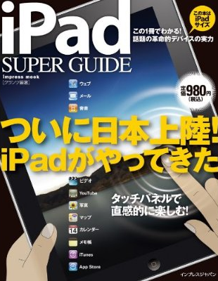 iPad super guide.png