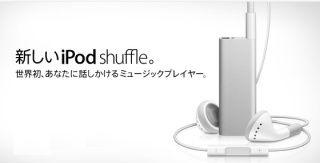 iPod shuffle 3G.jpg