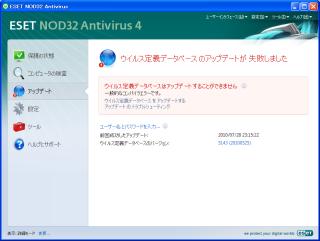 NOD32 error.png