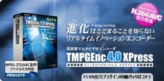 TMPGEnc4.0 XPress.jpg