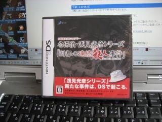 asami DS.jpg