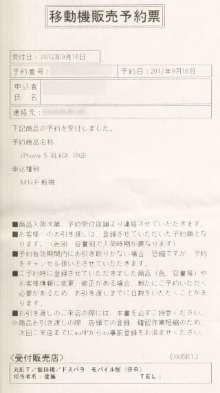 iPhone5 yoyaku.jpg